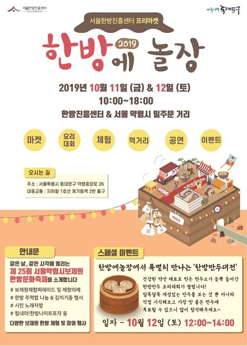 201910 한방 프리마켓 한방에 놀장(場).jpg