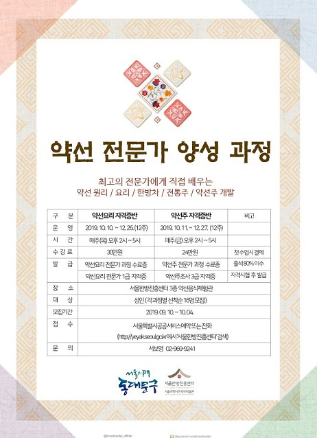C1_약선전문가양성과정(3기) 포스터.JPG