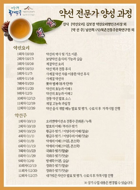 C2_약선전문가양성과정(3기) 내용.JPG