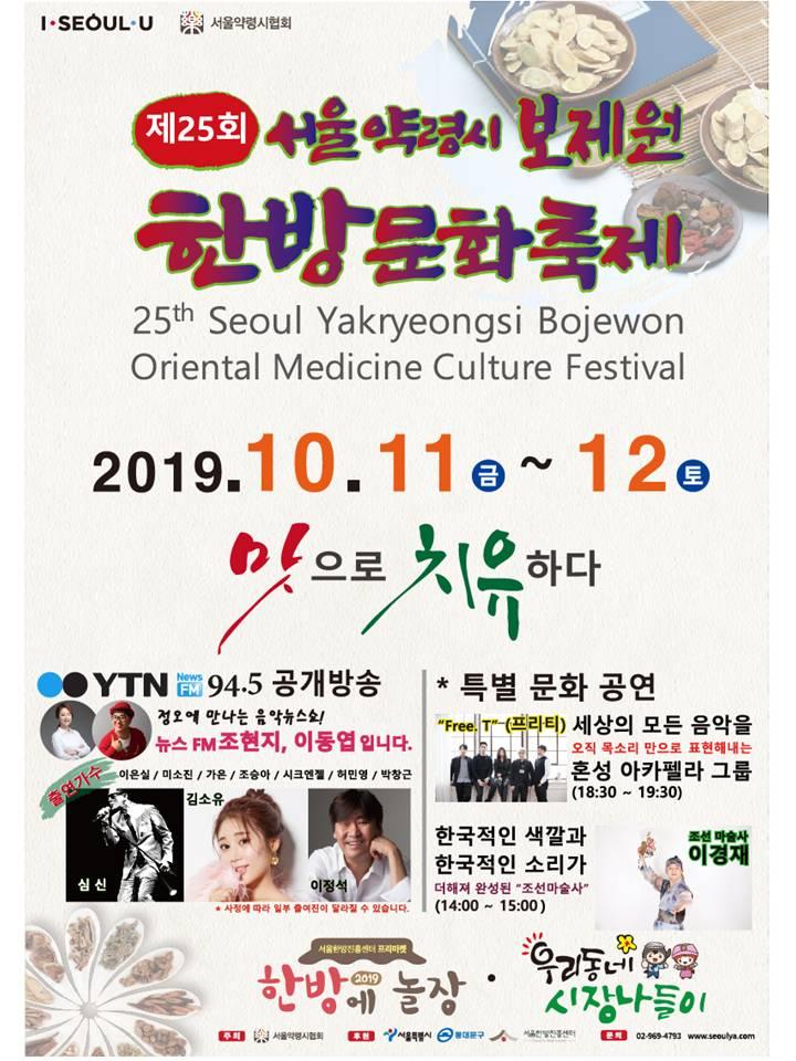 제25회 서울약령시 보제원 한방문화축제1.jpg