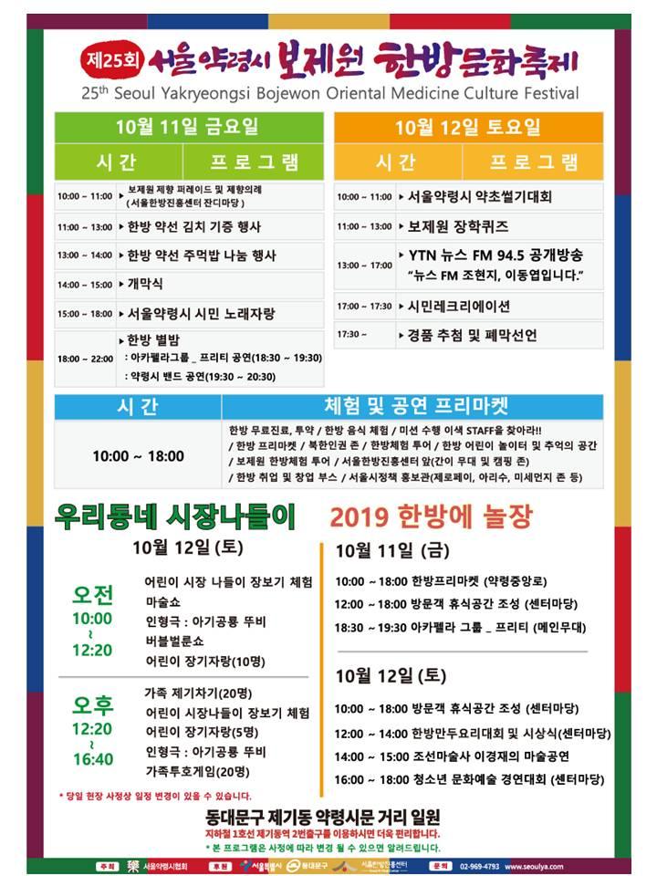제25회 서울약령시 보제원 한방문화축제2.jpg