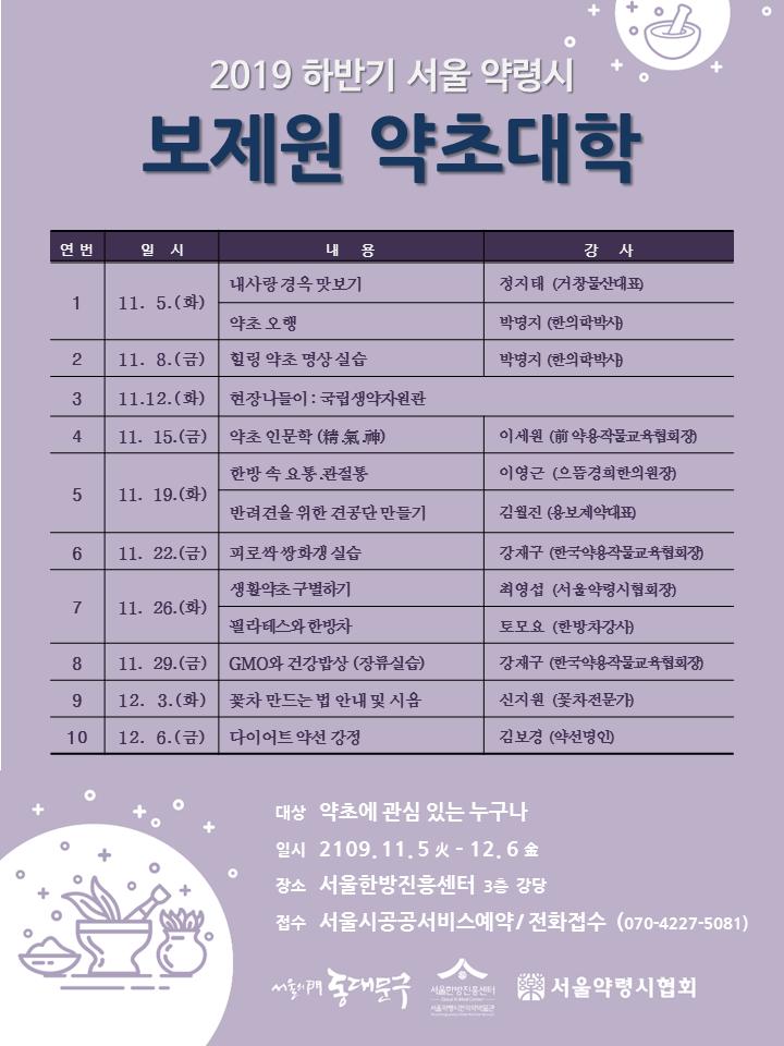 보제원 약초대학_배포용.png
