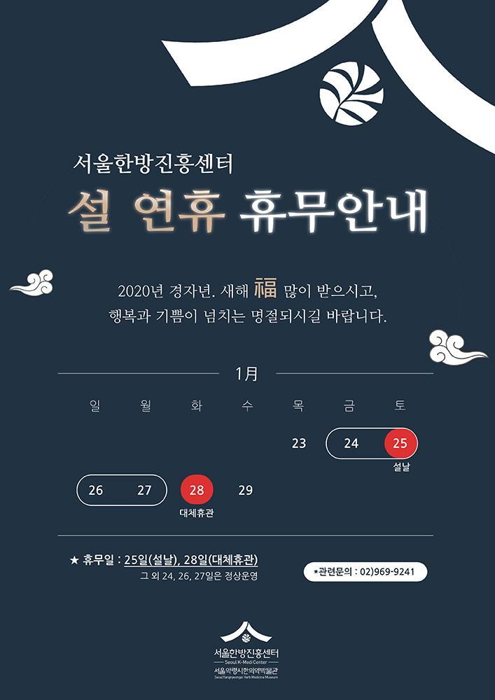 설-연휴-휴무안내(남색)_축소.jpg